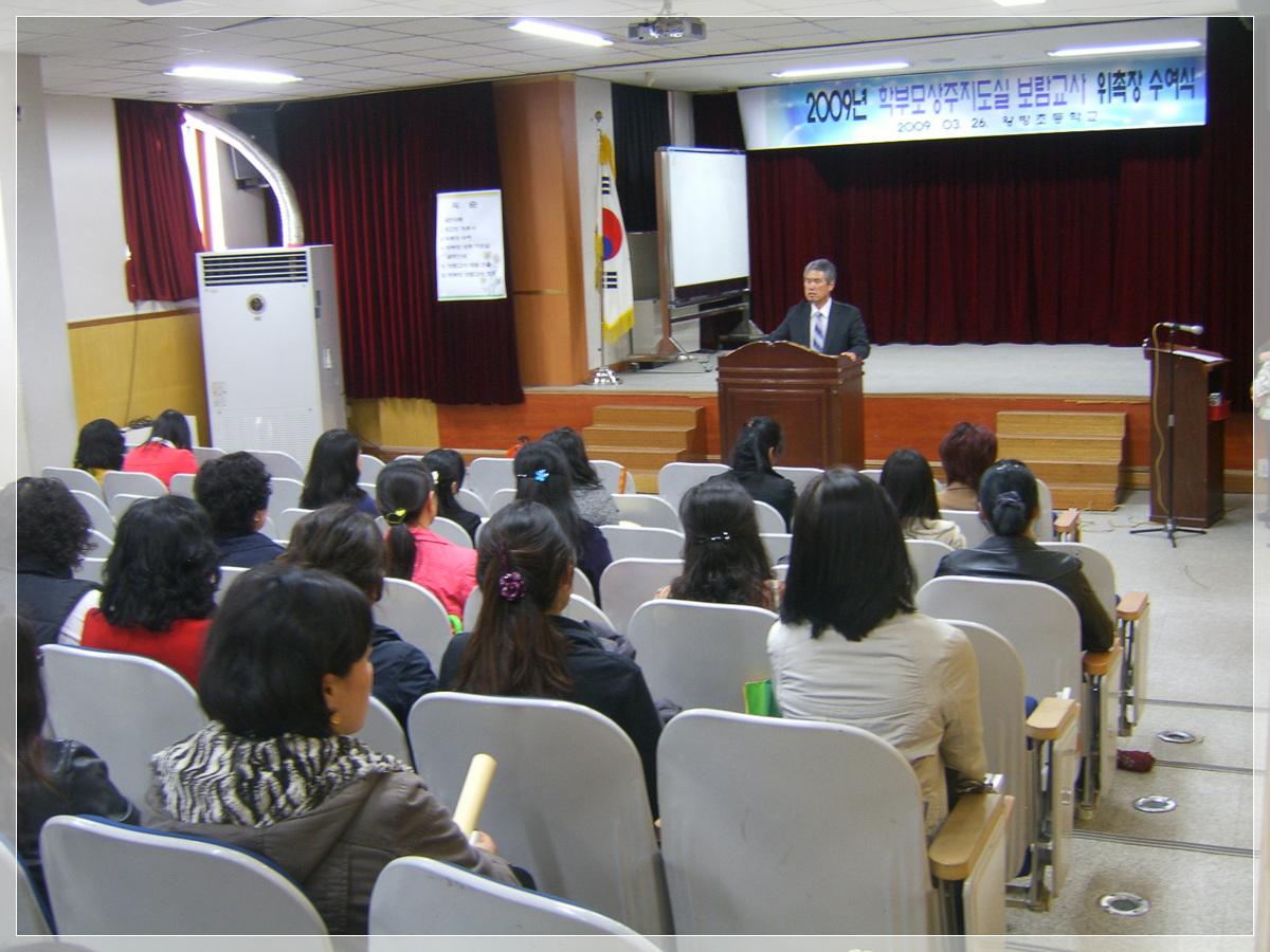 [일반] 2009학년도 학부모 보람교사 위촉식 사진 (4)의 첨부이미지 10