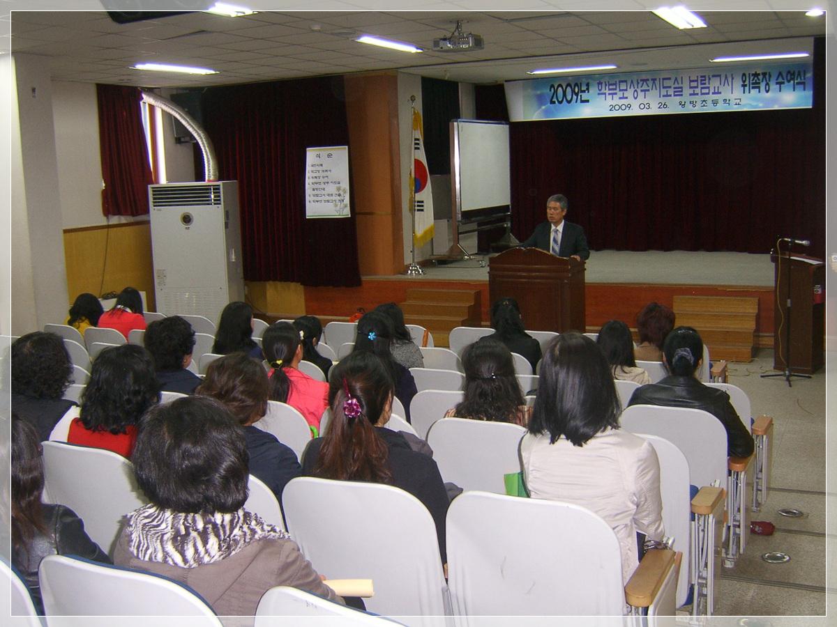 [일반] 2009학년도 학부모 보람교사 위촉식 사진 (4)의 첨부이미지 9