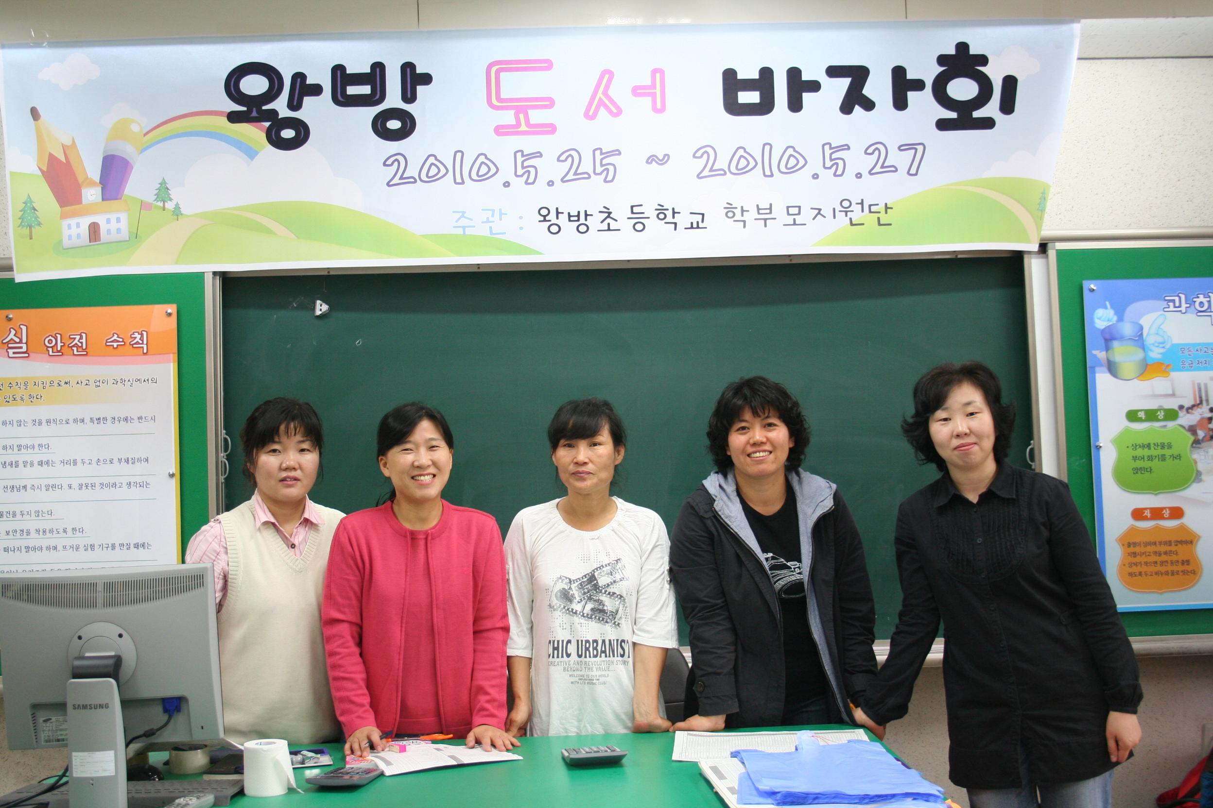 [일반] 2010. 05.25. 도서바자회의 첨부이미지 2
