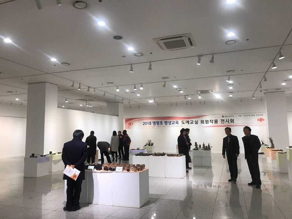 [일반] 2018 평생교육 도자기 교실 회원 작품 전시회의 첨부이미지 1