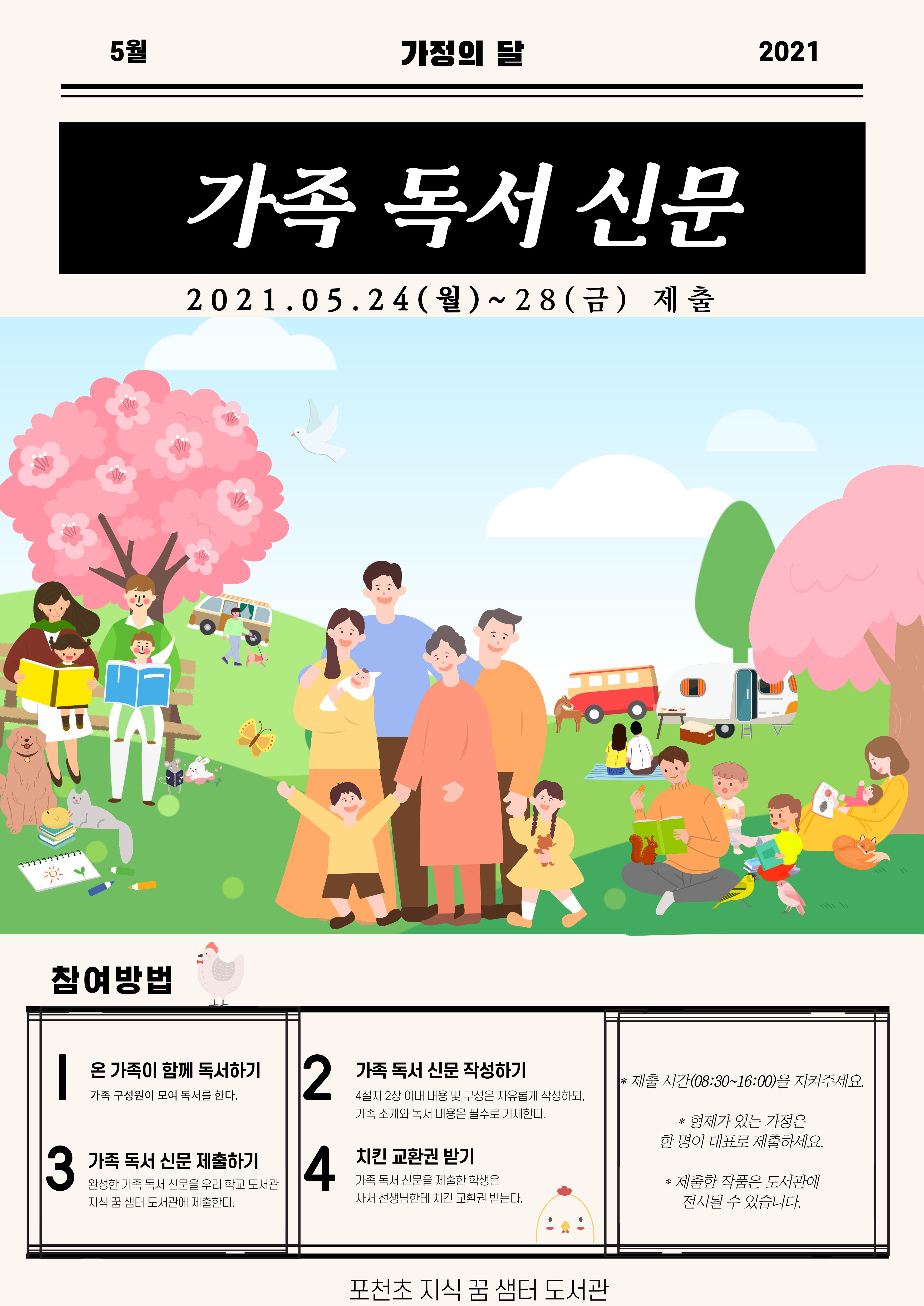 [일반] 2021학년도 5월 도서관 행사- 가족독서신문 제출의 첨부이미지 2