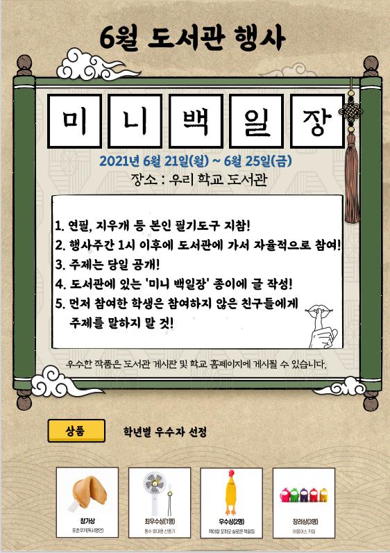 [일반] 2021학년도 6월 도서관 행사 안내의 첨부이미지 1