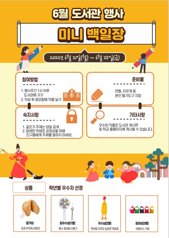 [일반] 2021학년도 6월 도서관 행사 안내의 첨부이미지 2