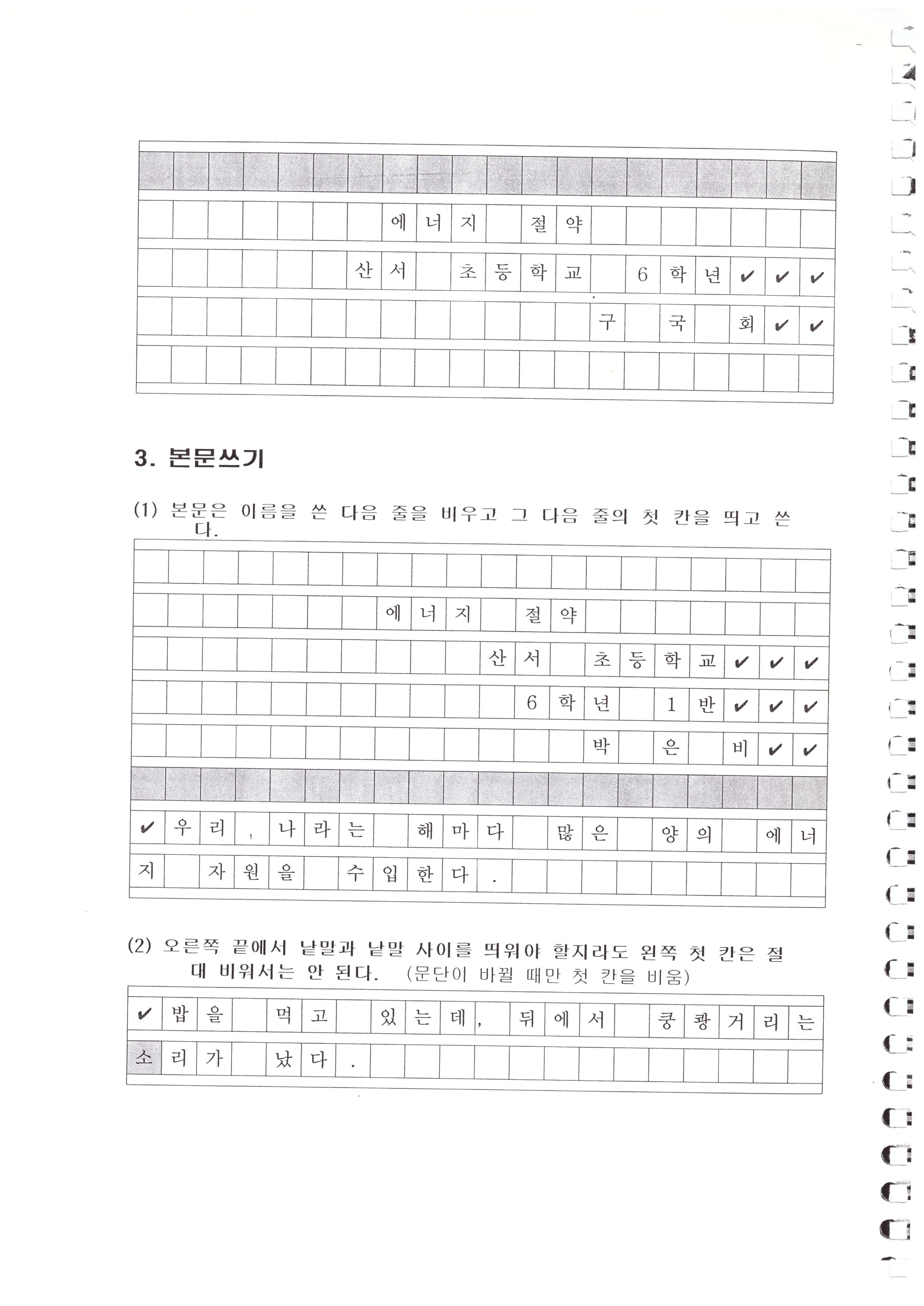 [일반] 독서노트(고학년) 원고지 쓰기 방법 안내의 첨부이미지 2