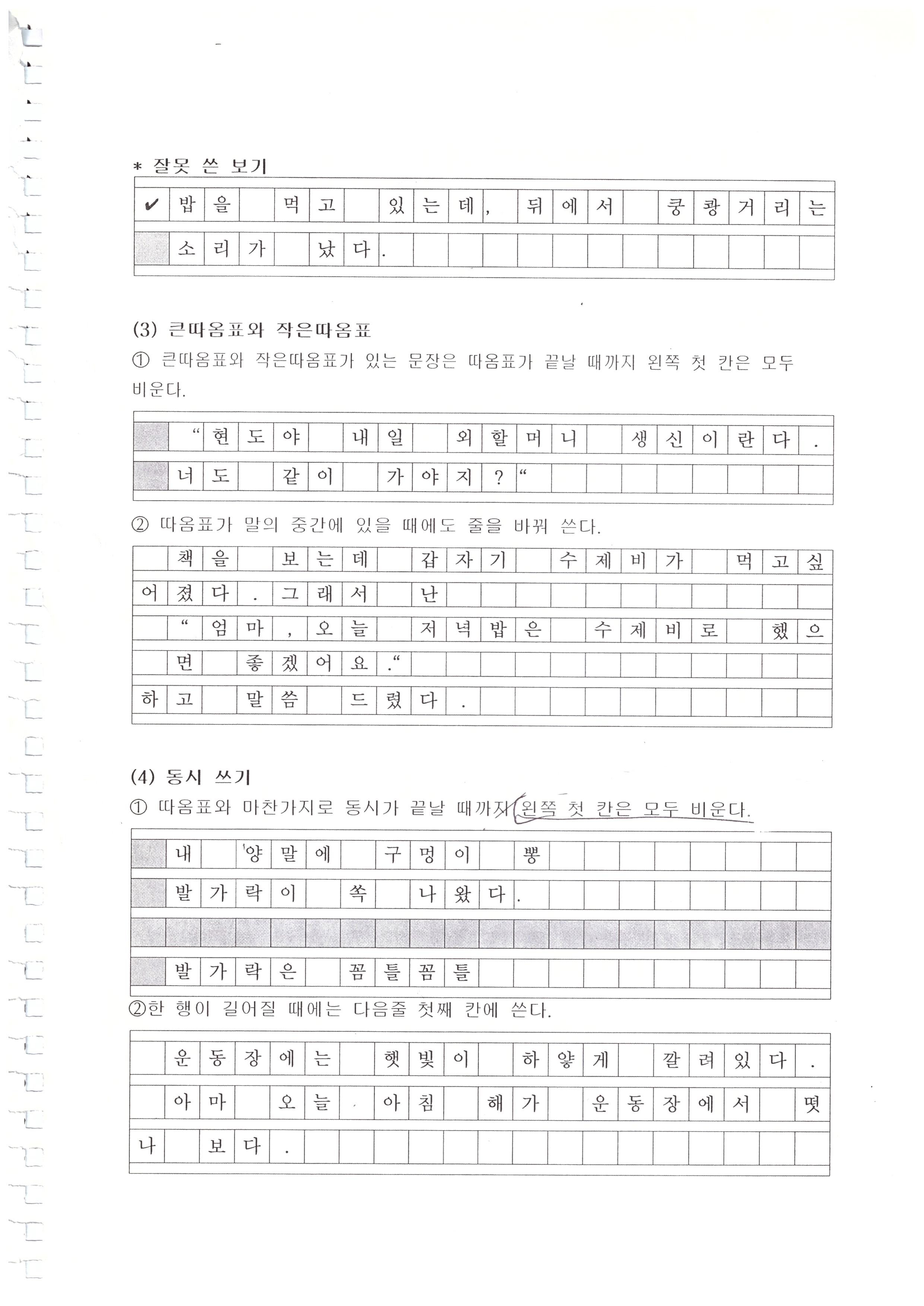 [일반] 독서노트(고학년) 원고지 쓰기 방법 안내의 첨부이미지 3