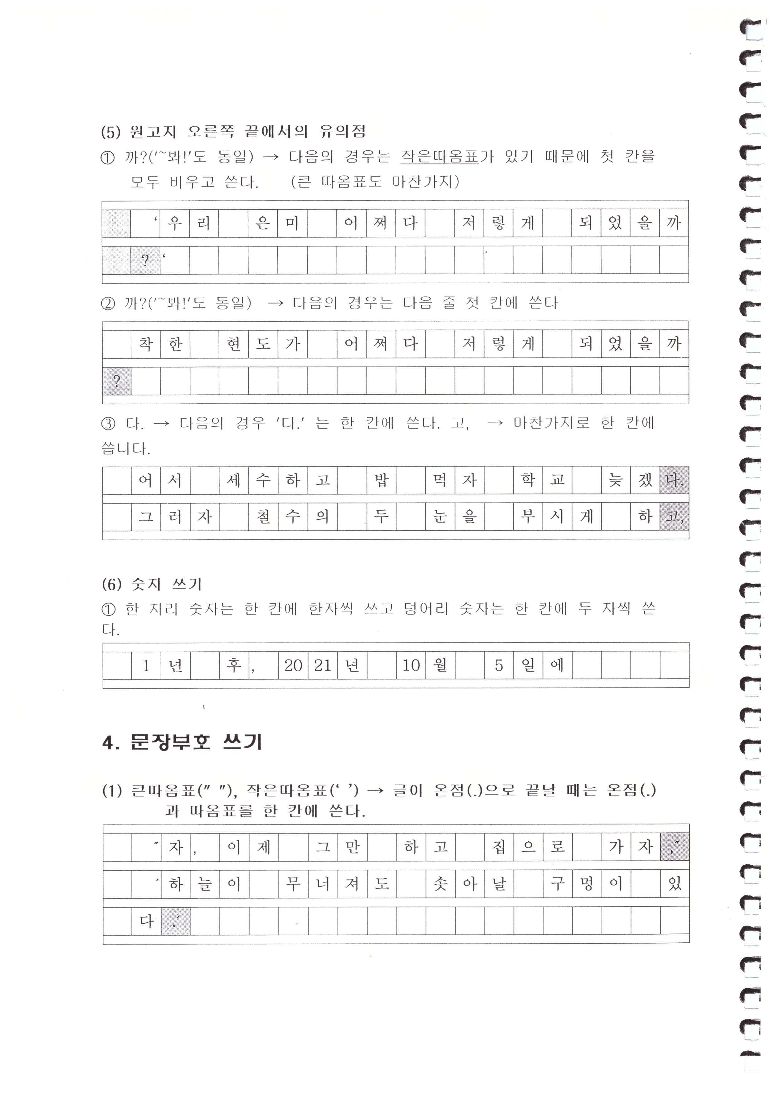 [일반] 독서노트(고학년) 원고지 쓰기 방법 안내의 첨부이미지 4