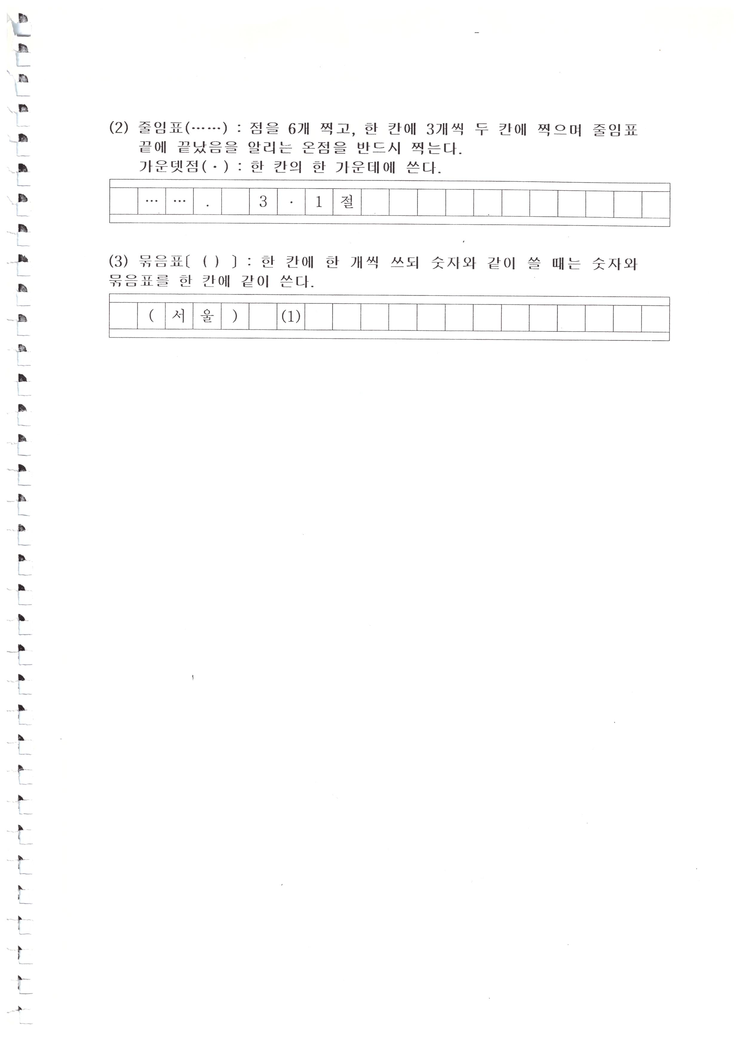 [일반] 독서노트(고학년) 원고지 쓰기 방법 안내의 첨부이미지 5