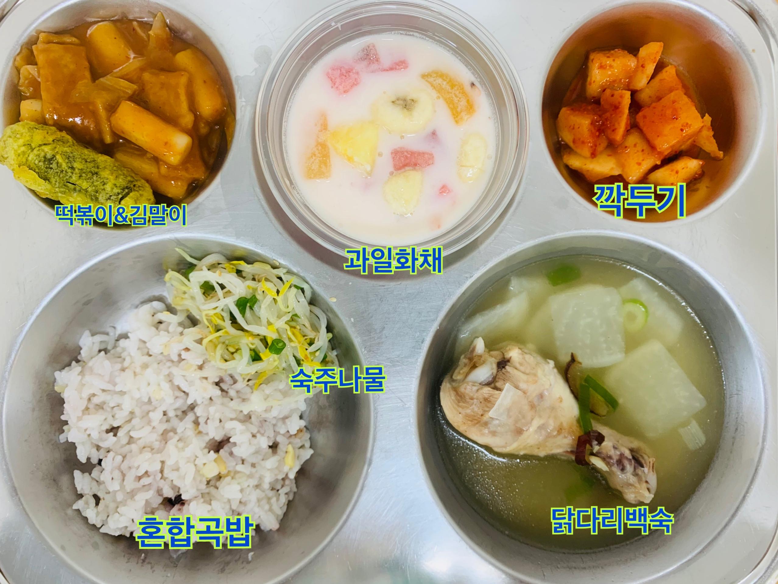 [일반] 7월 9일 식단 안내의 첨부이미지 1