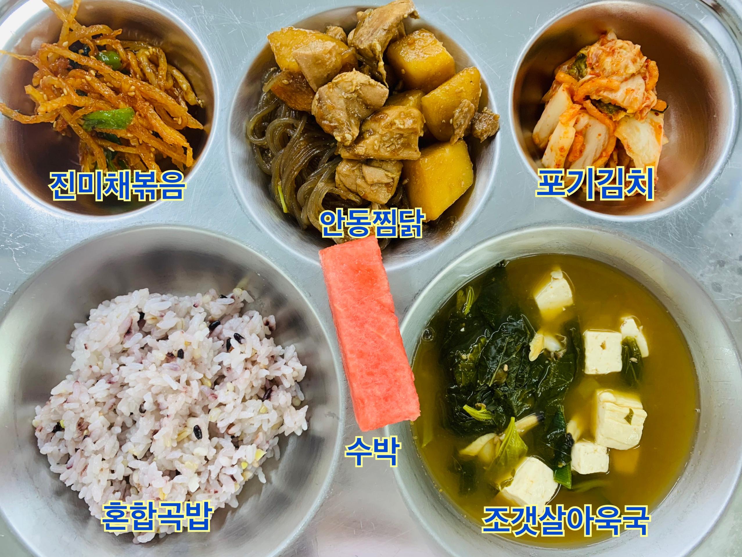 [일반] 7월 16일 식단 안내의 첨부이미지 1