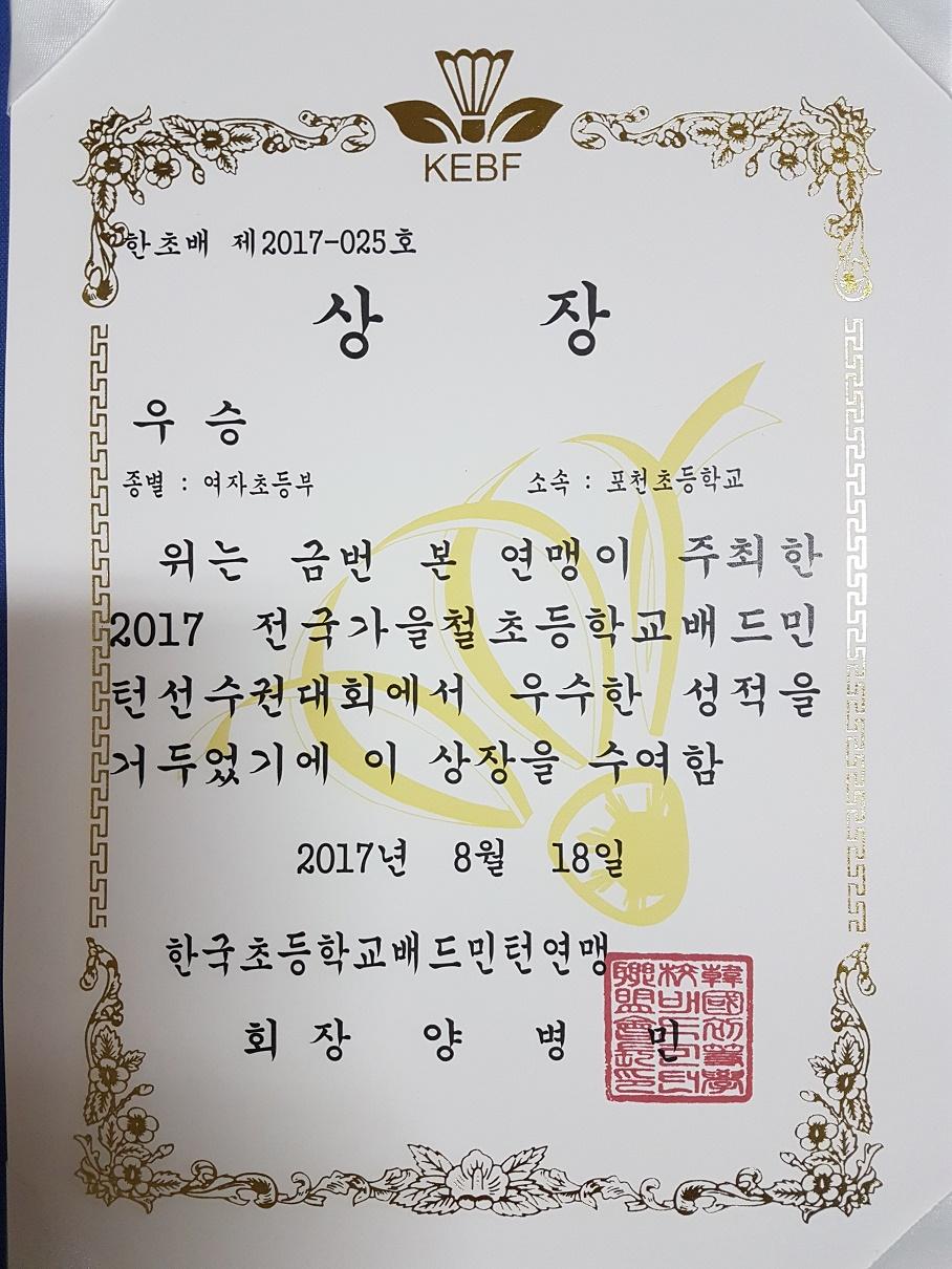 [일반] 포천초 14년만에 전국대회 우승의 첨부이미지 2