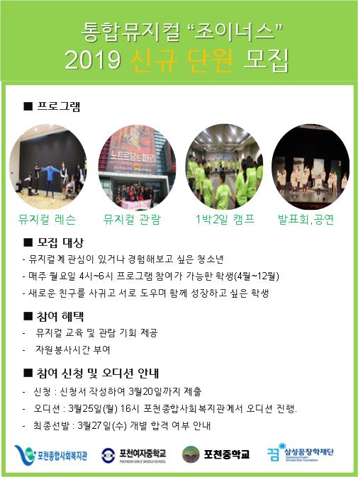 [일반] 2019년 뮤지컬 조이너스 단원모집 안내의 첨부이미지 1