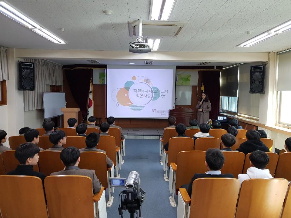 [일반] 2019 봉사활동 소양교육 실시의 첨부이미지 4