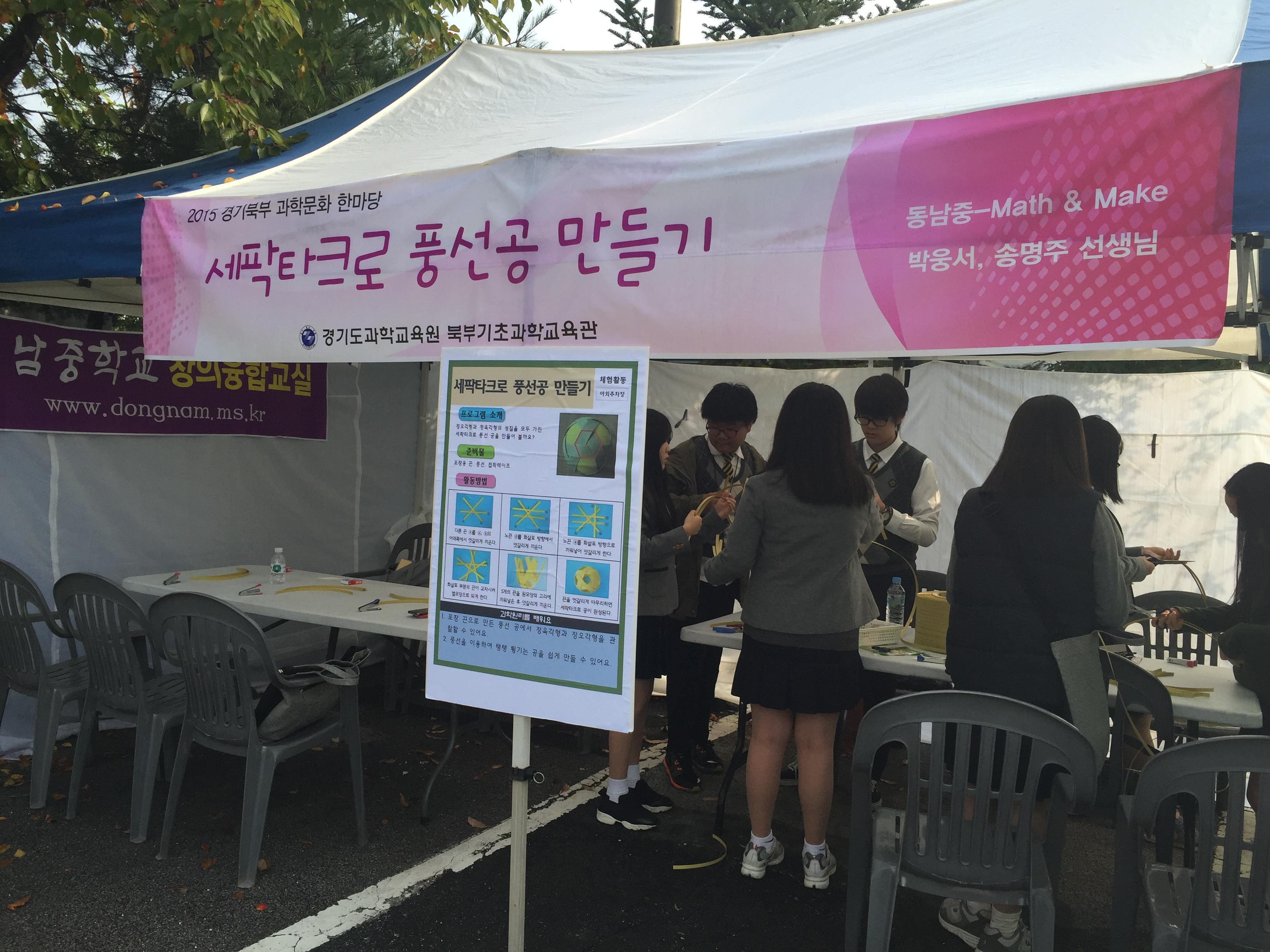 [일반] 2015 경기북부 과학문화 행사 부스운영의 첨부이미지 1