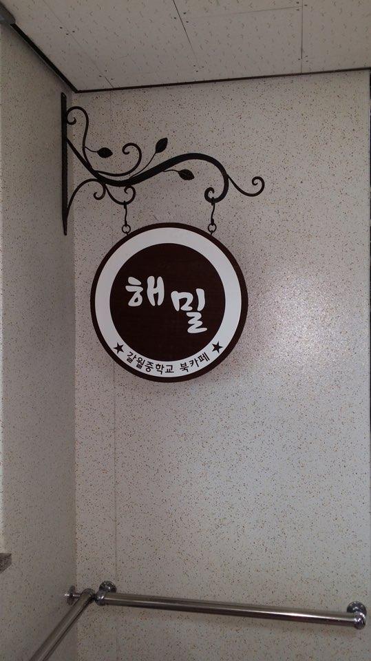 [일반] 북카페 '해밀'의 첨부이미지 4