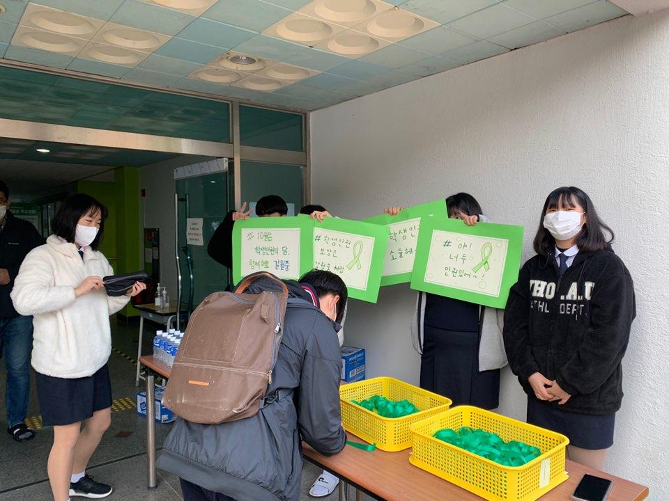 [일반] 2020년도 학생인권의 날 행사의 첨부이미지 1