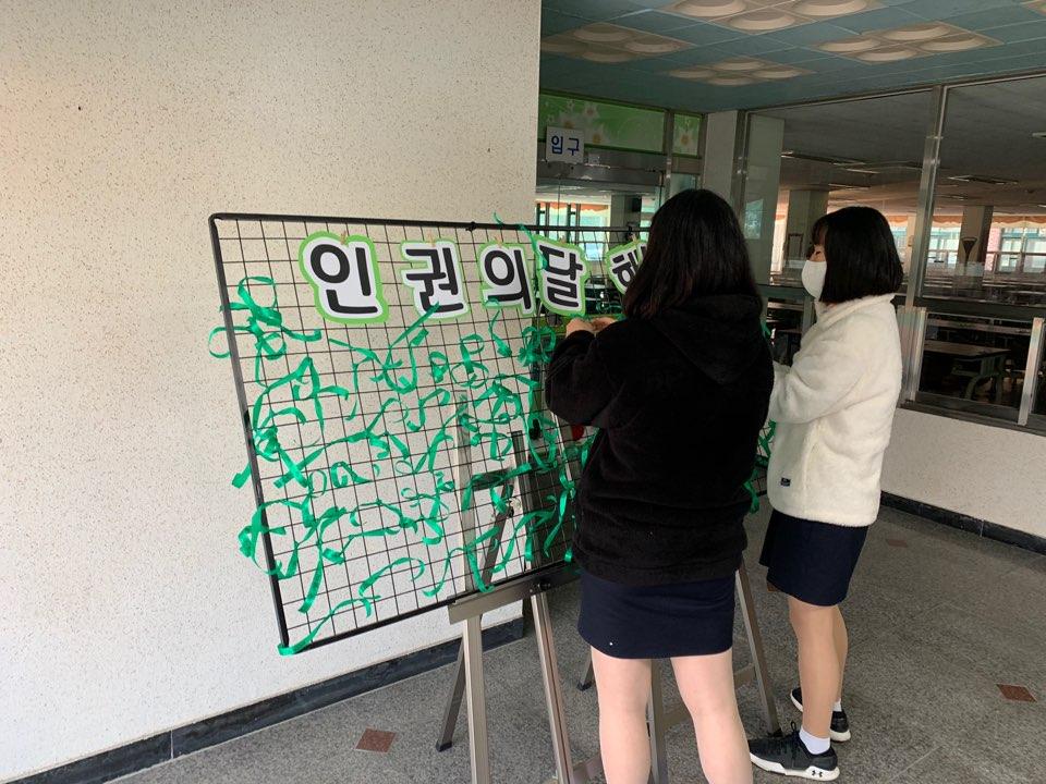 [일반] 2020년도 학생인권의 날 행사의 첨부이미지 3