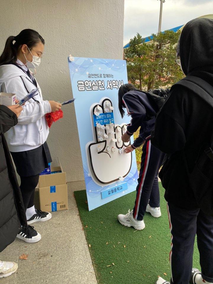 [일반] 2020 갈월중 흡연 예방 캠페인!!!의 첨부이미지 4