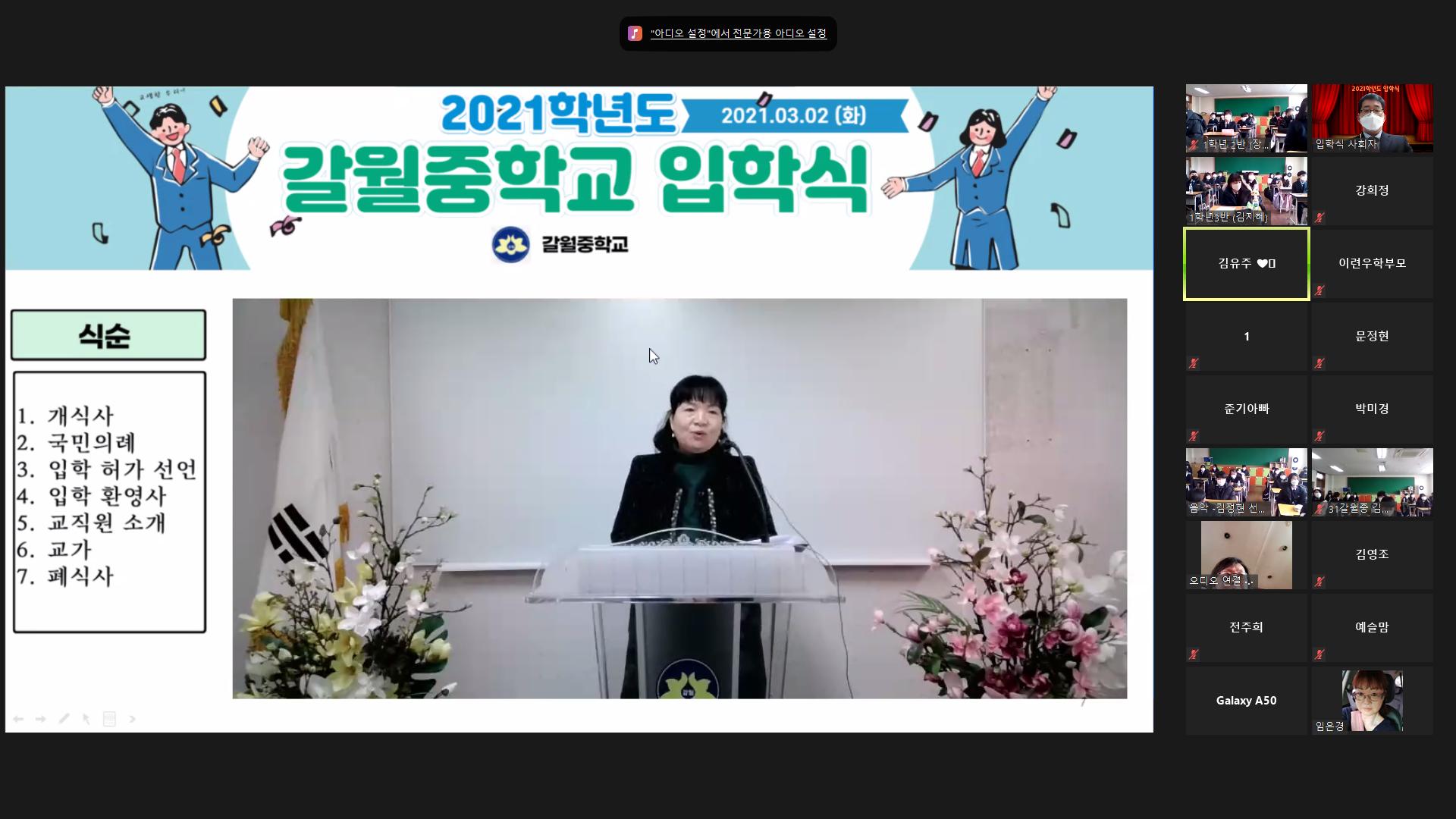 [일반] 2021학년도 갈월중학교 입학식의 첨부이미지 1