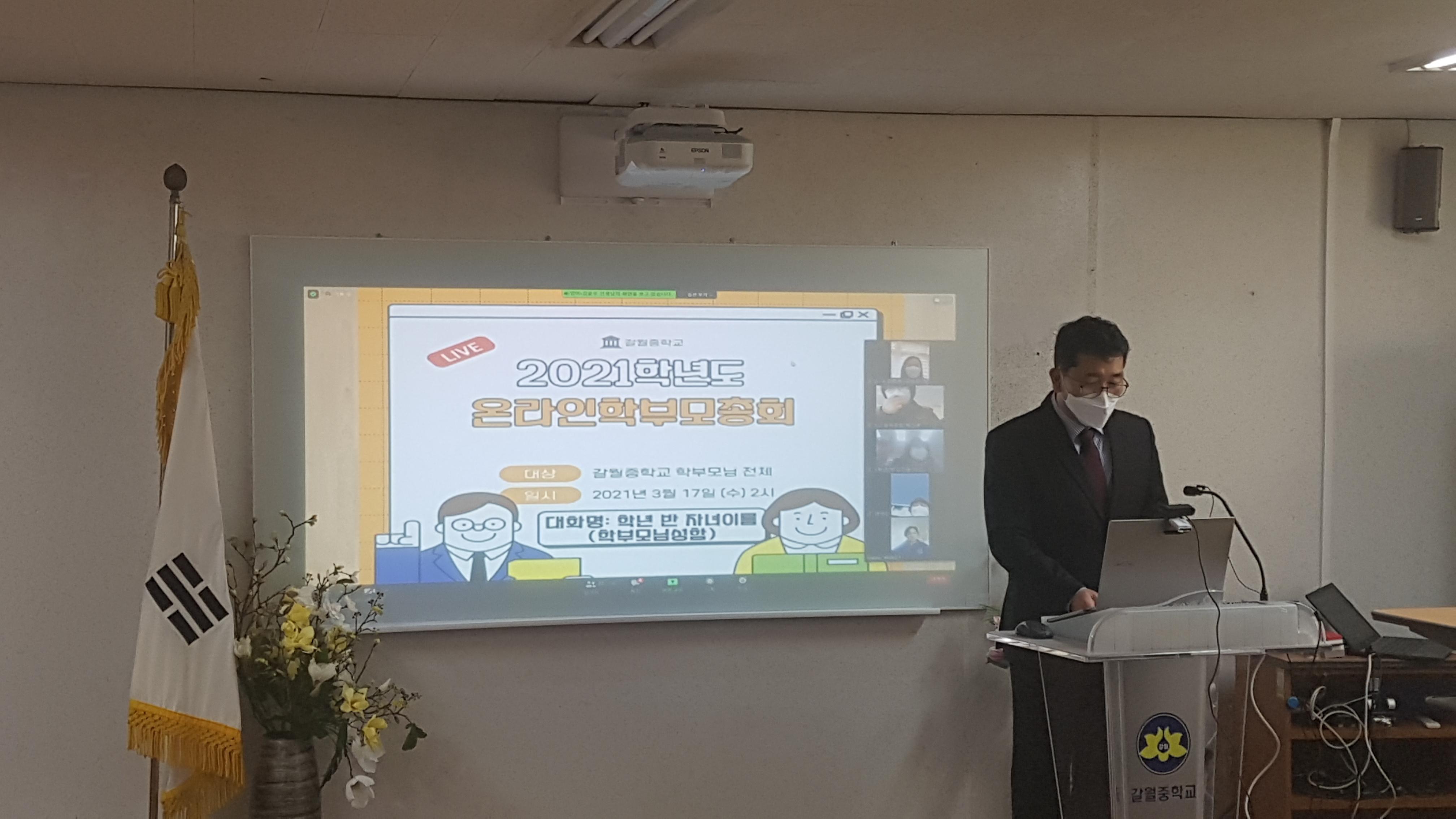 [일반] 2021 학부모총회의 첨부이미지 1
