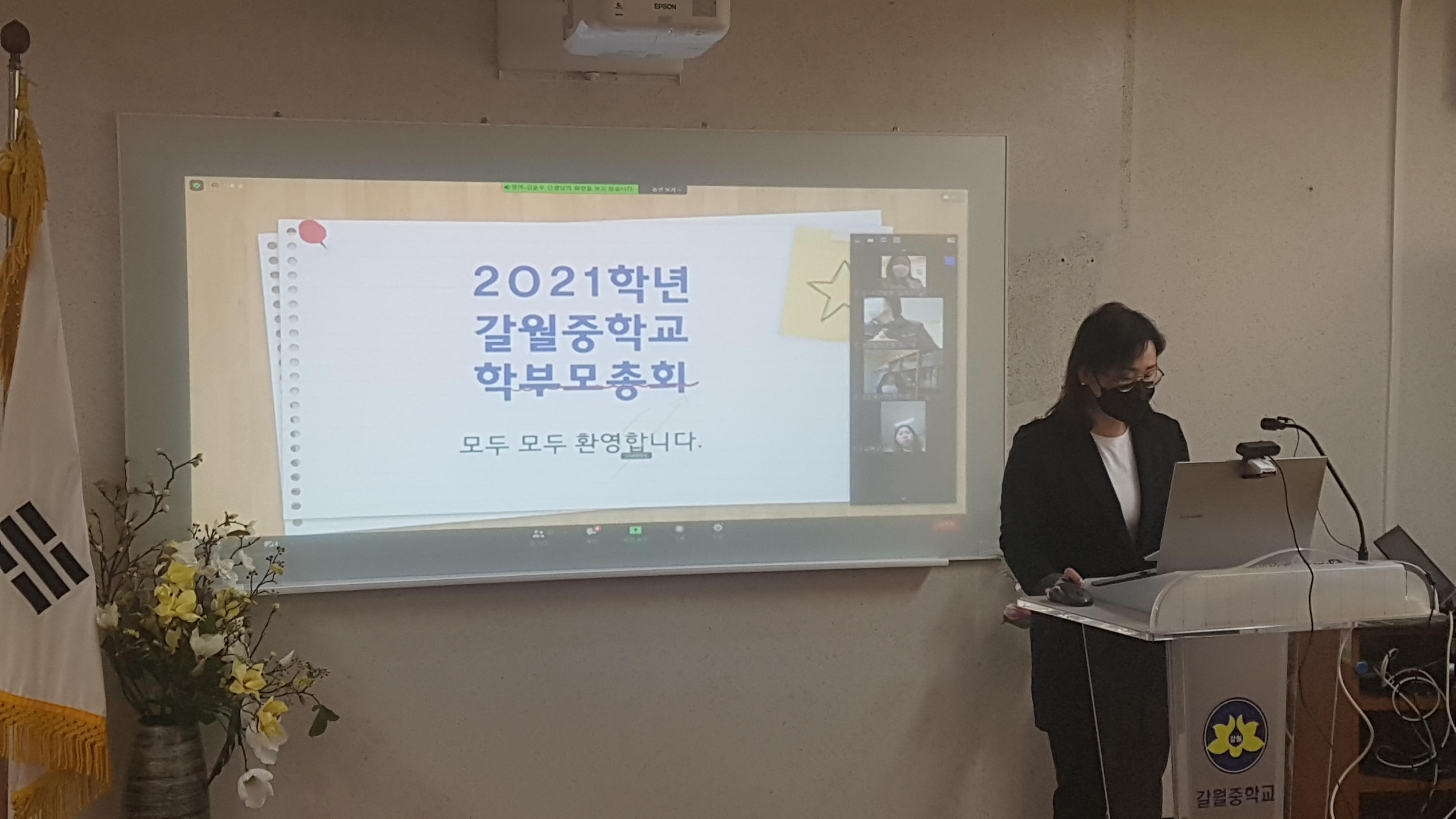 [일반] 2021 학부모총회의 첨부이미지 2