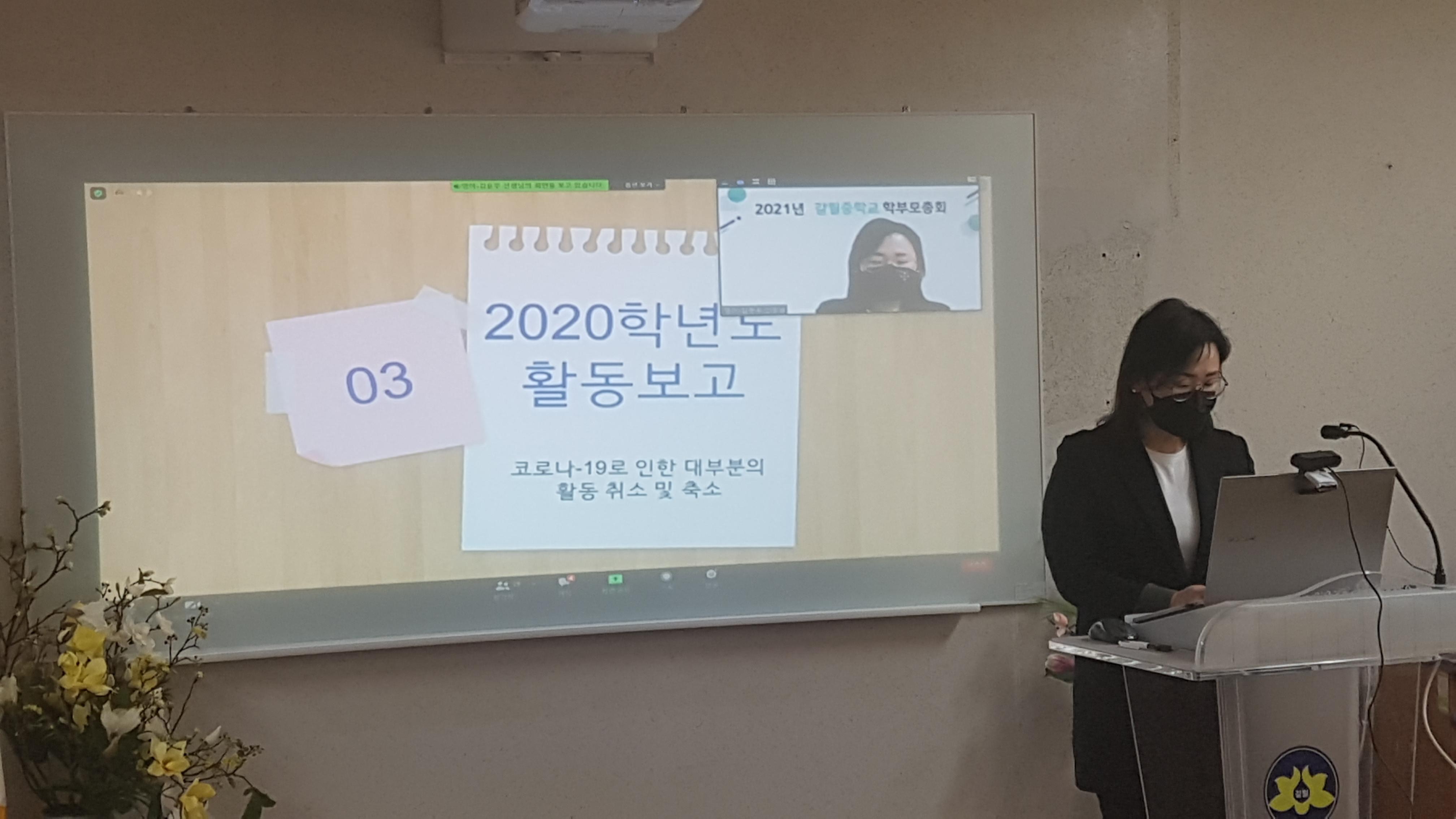 [일반] 2021 학부모총회의 첨부이미지 4