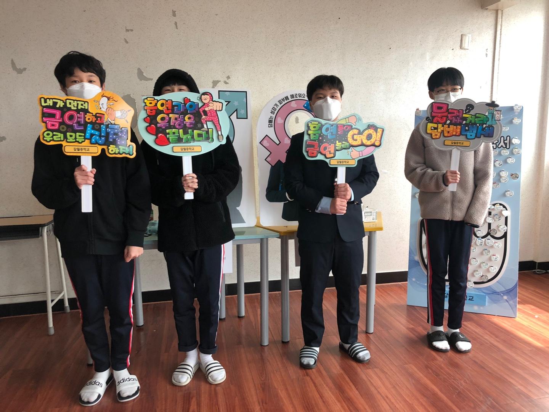 [일반] 2021학년도 1학기 흡연예방캠페인의 첨부이미지 4