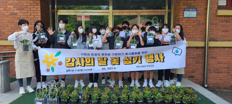[일반] 학부모회 주관 봉사활동의 첨부이미지 2