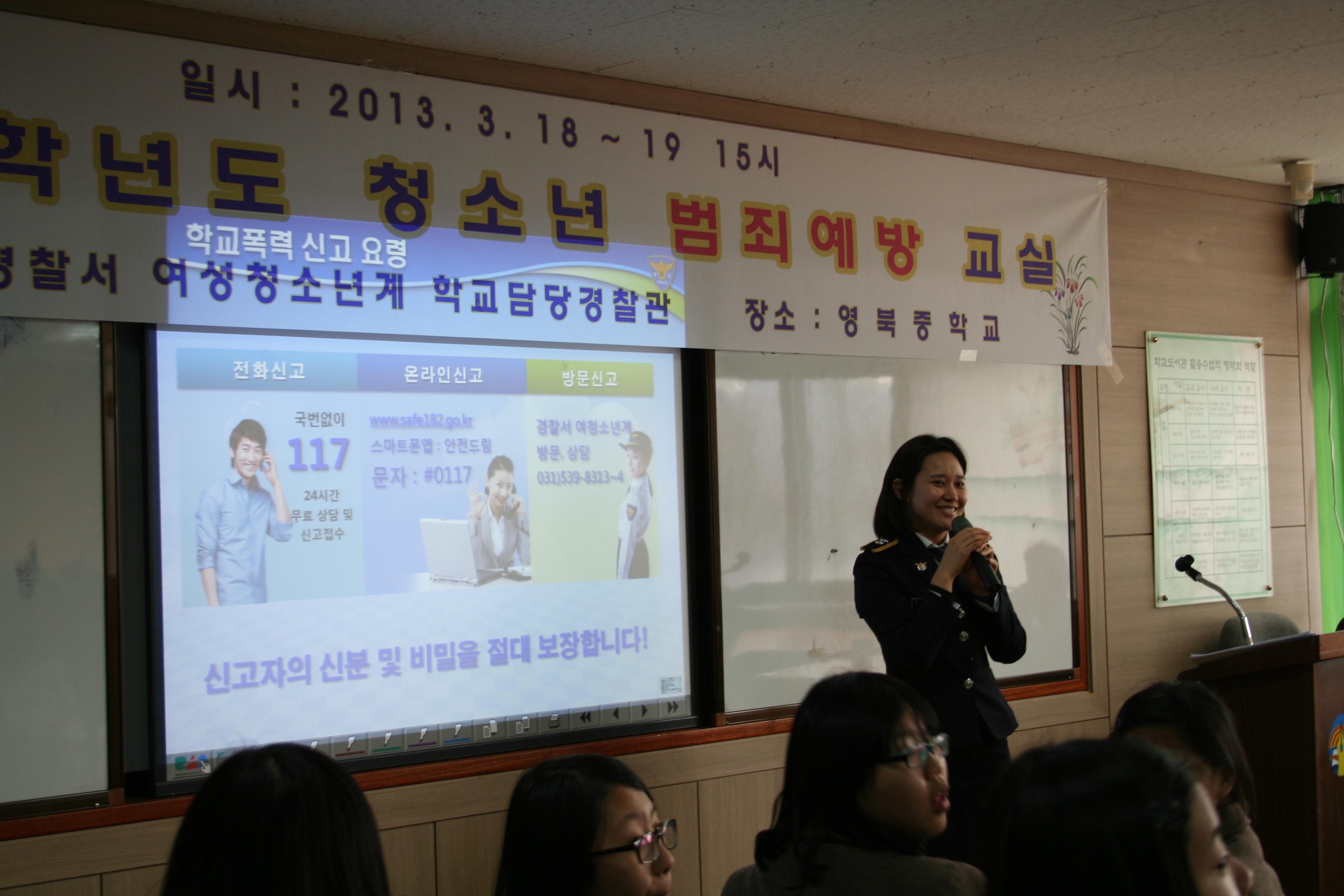 [일반] 2013학년 학교폭력예방교육의 첨부이미지 1