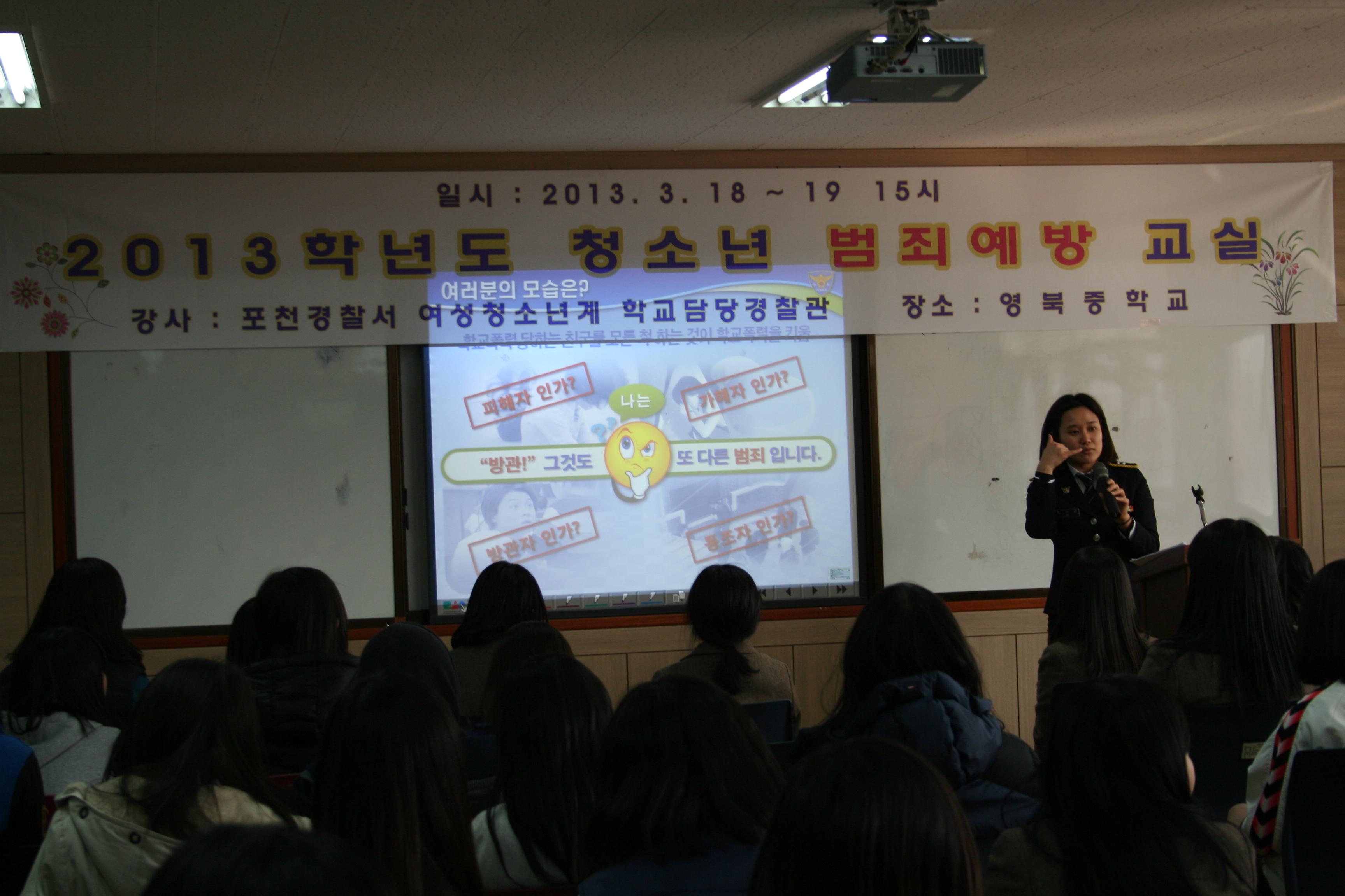 [일반] 2013학년 학교폭력예방교육의 첨부이미지 2