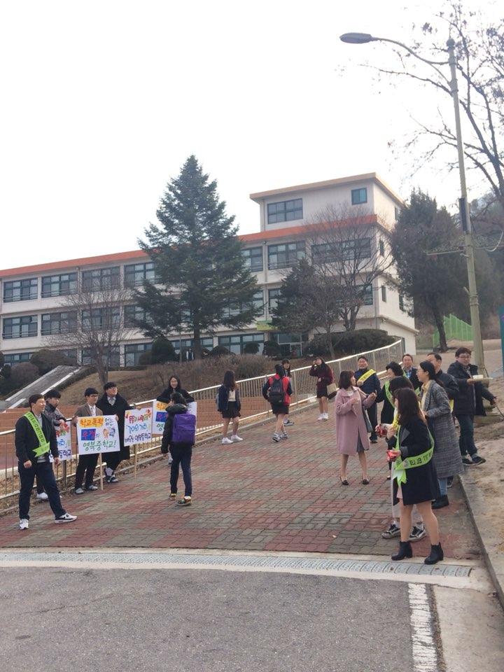 [일반] 학기 초 하이파이브 등교 맞이 행사의 첨부이미지 1