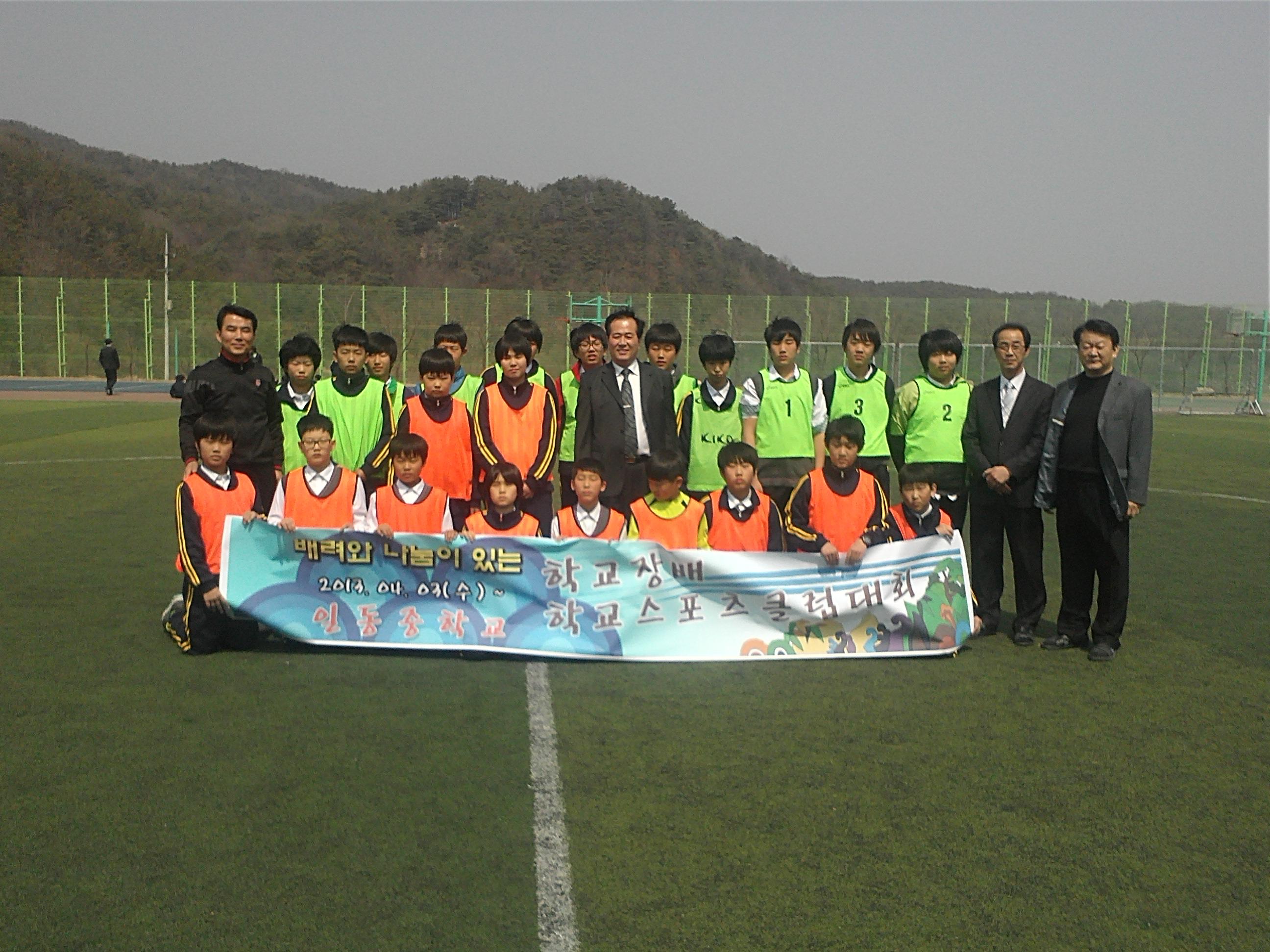 [일반] 배려와 나눔이 있는 2013학교장배 학교스포츠클럽대회의 첨부이미지 1