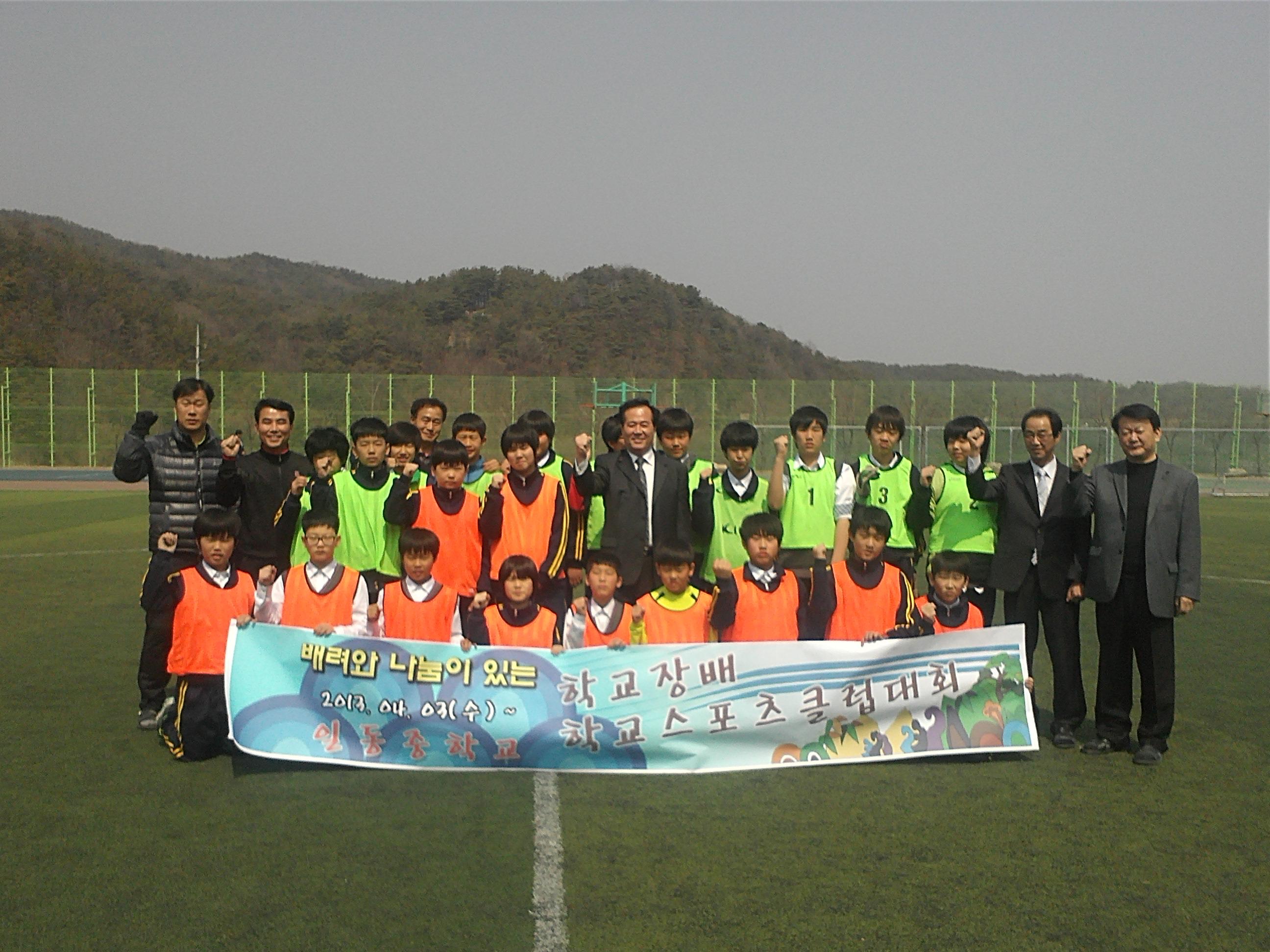 [일반] 배려와 나눔이 있는 2013학교장배 학교스포츠클럽대회의 첨부이미지 2