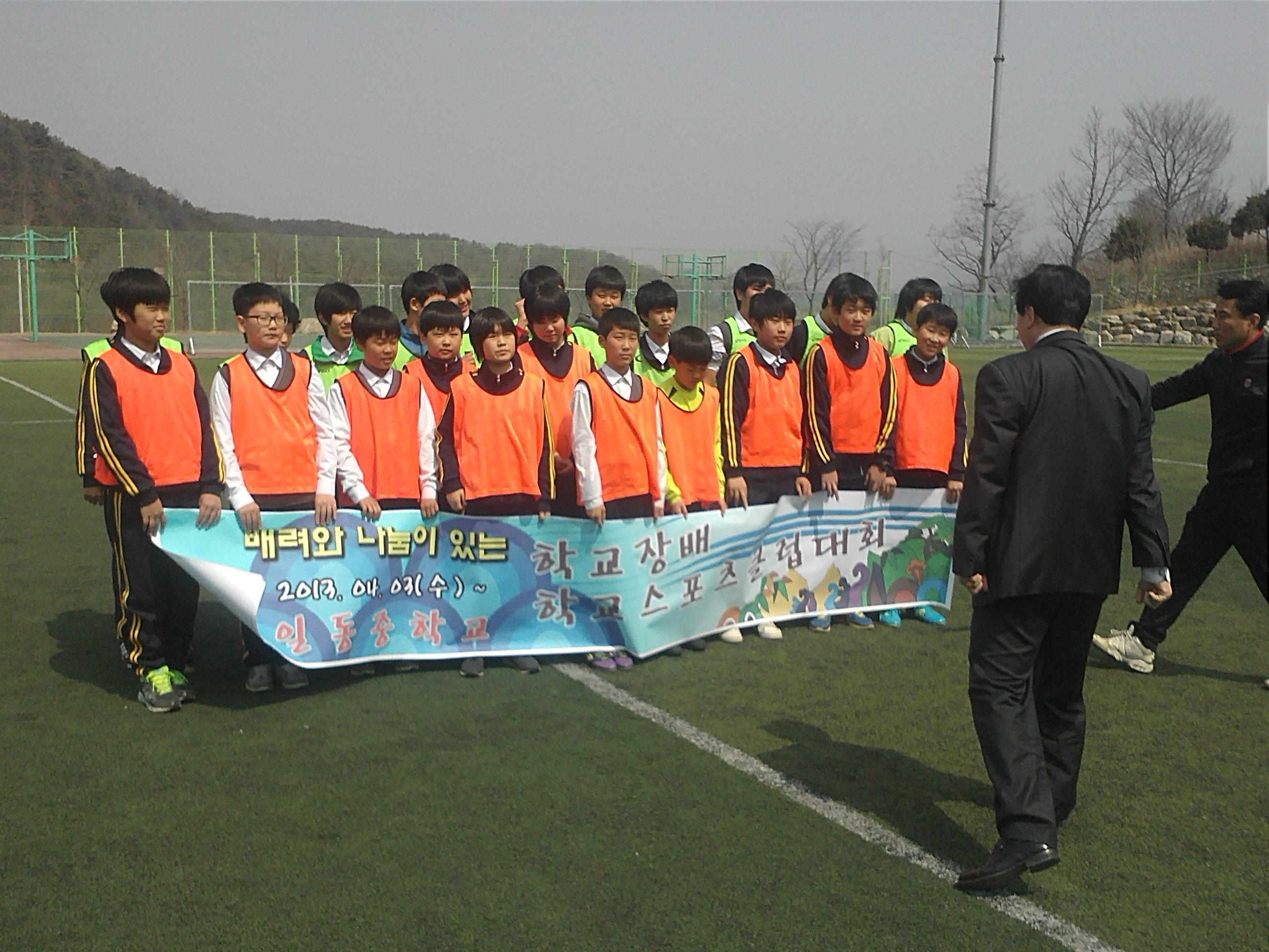 [일반] 배려와 나눔이 있는 2013학교장배 학교스포츠클럽대회의 첨부이미지 4