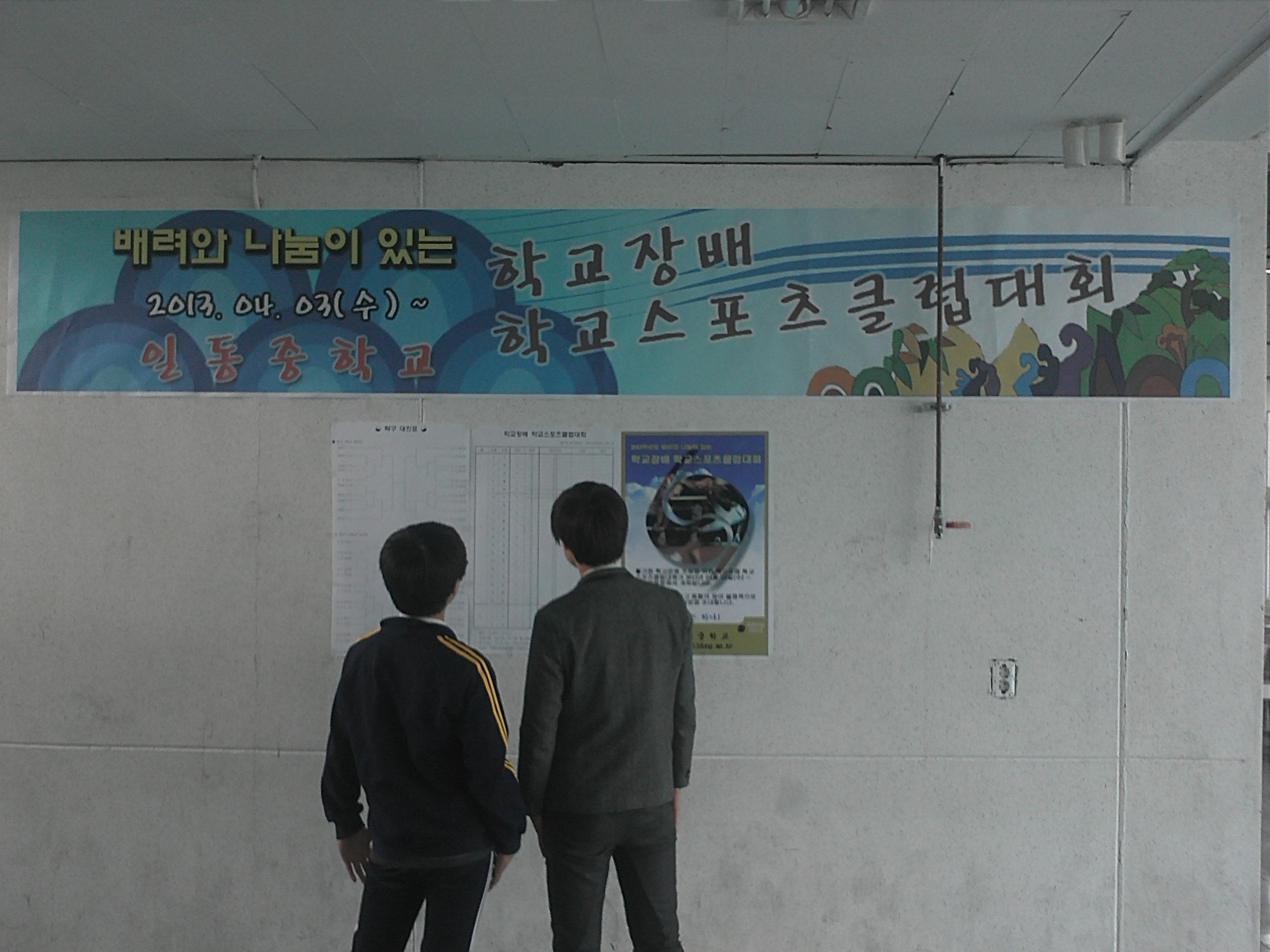 [일반] 배려와 나눔이 있는 2013학교장배 학교스포츠클럽대회의 첨부이미지 5
