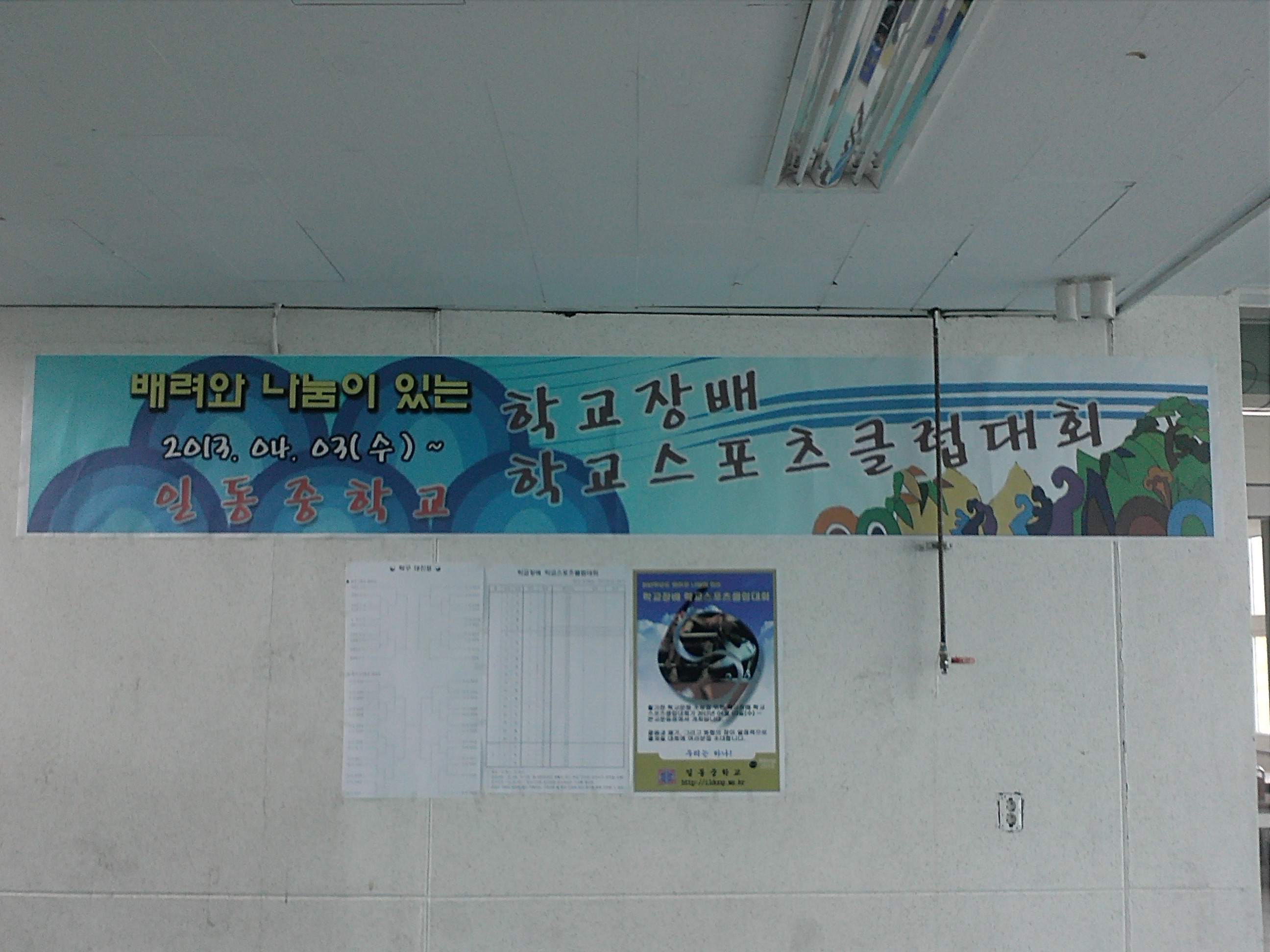 [일반] 배려와 나눔이 있는 2013학교장배 학교스포츠클럽대회의 첨부이미지 6