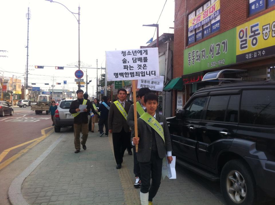 [일반] 학교 폭력 예방 특별 교외 연합 캠페인의 첨부이미지 2