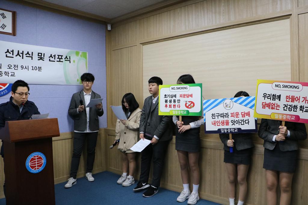 [일반] 2018학년도 금연 선서식 및 선포식의 첨부이미지 2