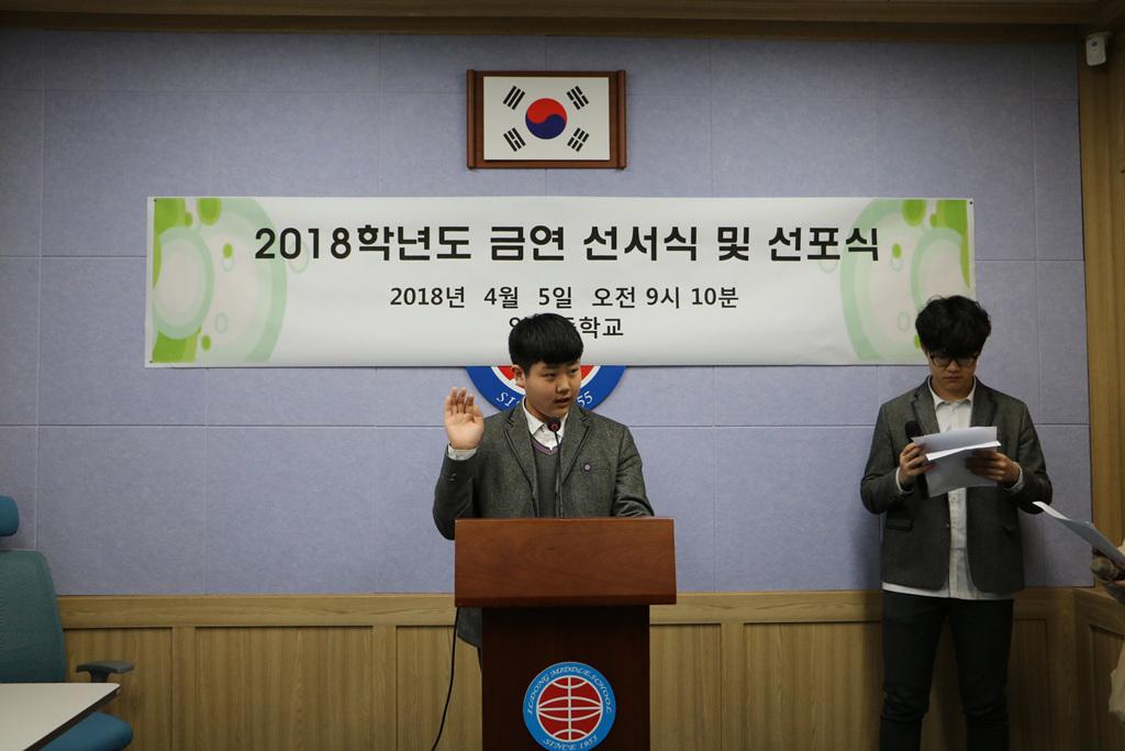 [일반] 2018학년도 금연 선서식 및 선포식의 첨부이미지 5