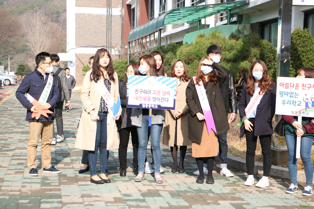 [일반] 학교폭력 예방 캠페인의 첨부이미지 4