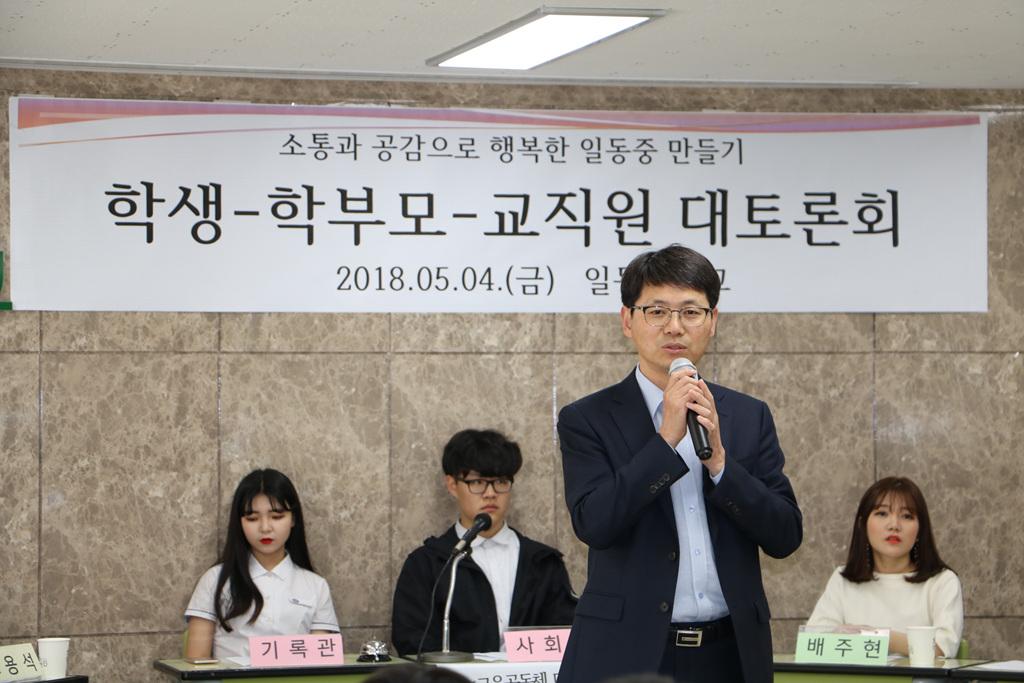 [일반] 학생-학부모-교직원 대토론회의 첨부이미지 1