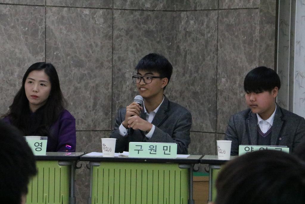 [일반] 학생-학부모-교직원 대토론회의 첨부이미지 10
