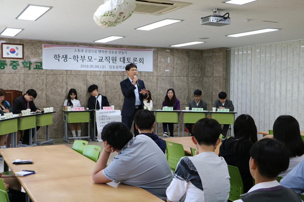 [일반] 학생-학부모-교직원 대토론회의 첨부이미지 2