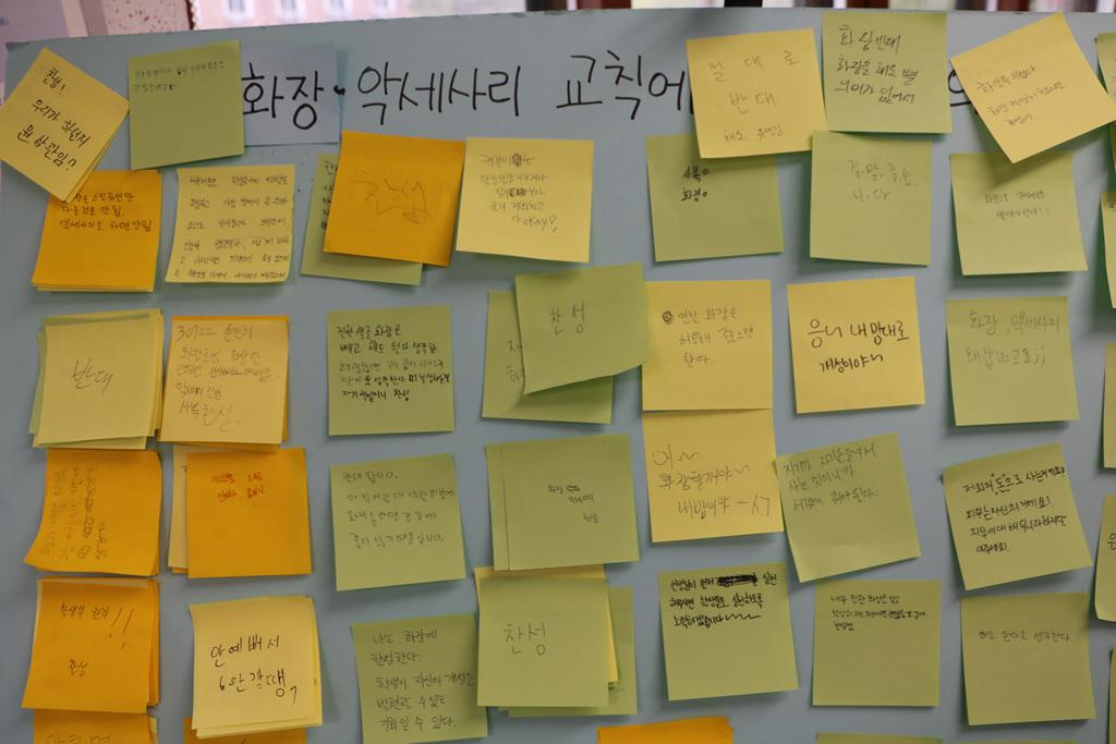 [일반] 학생-학부모-교직원 대토론회의 첨부이미지 3