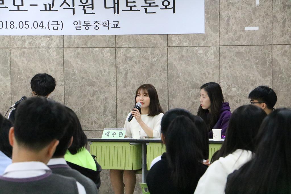 [일반] 학생-학부모-교직원 대토론회의 첨부이미지 5