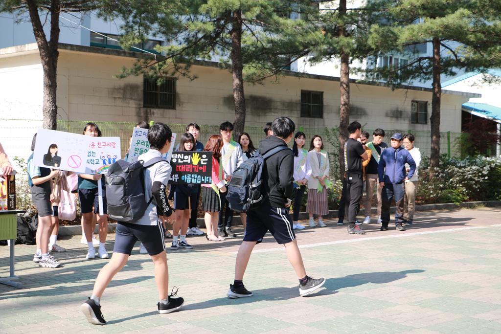[일반] 학교폭력 예방 캠페인의 첨부이미지 5