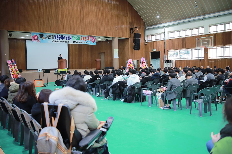 [일반] 제63회 졸업식의 첨부이미지 4