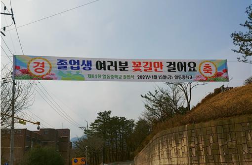 [일반] 2022학년도 제64회 졸업식의 첨부이미지 1