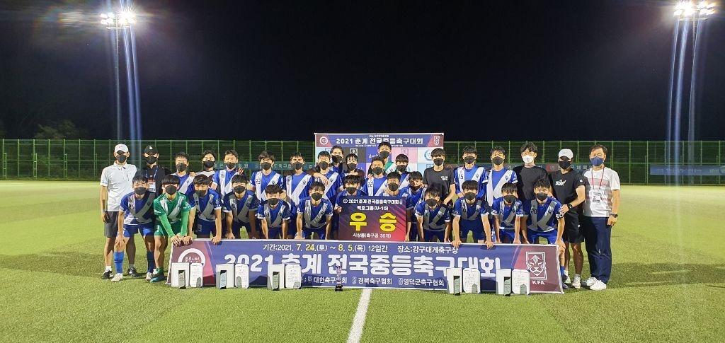 [일반] 일동중학교 2021전국춘계중등축구대회 우승의 첨부이미지 1
