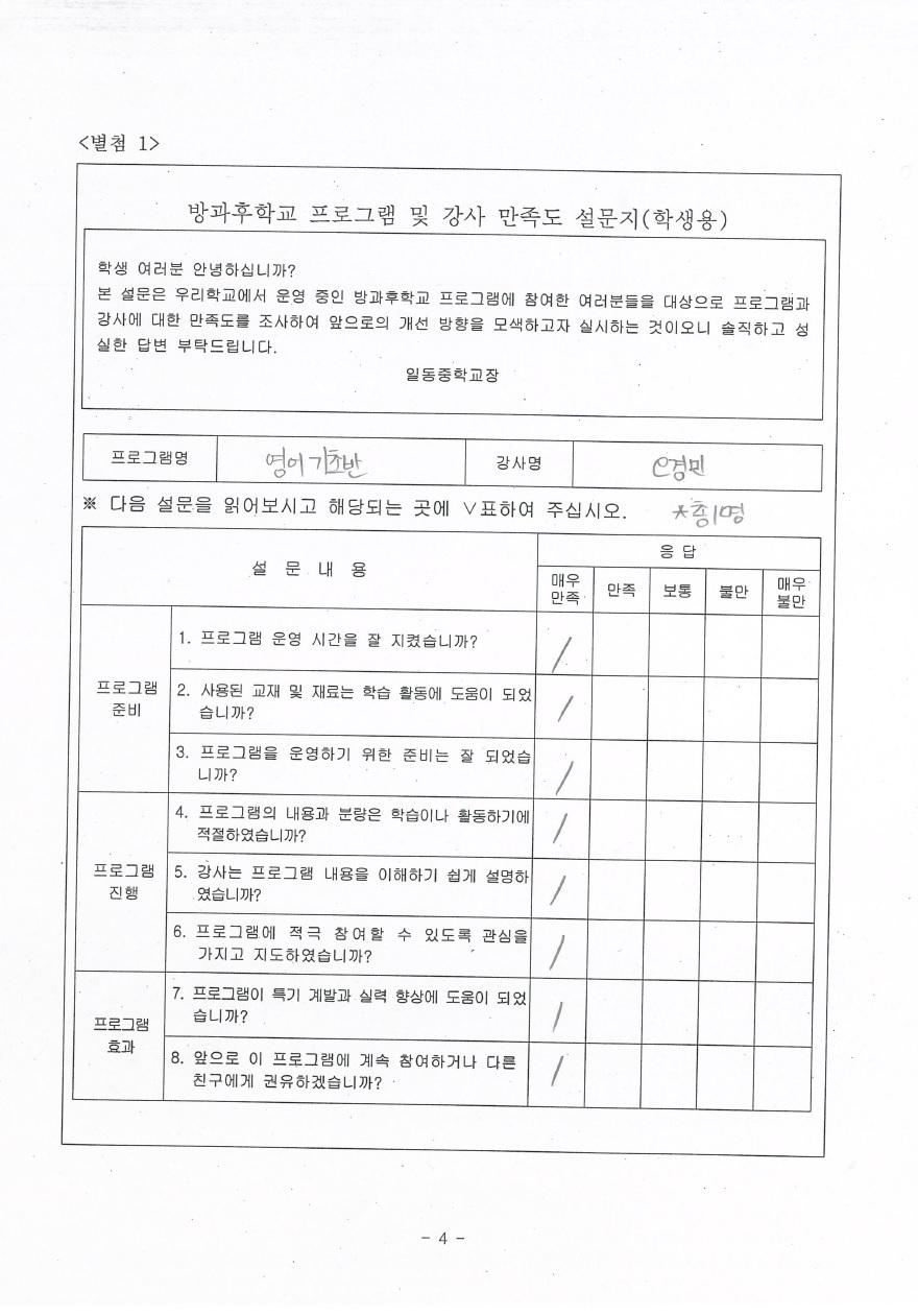 [일반] 2017학년도 일동중 방과후학교 만족도 설문 조사 결과 (2)의 첨부이미지 2