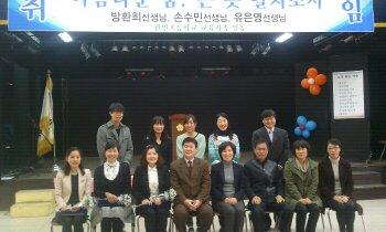 [일반] 2012 신규교사 취임식의 첨부이미지 1